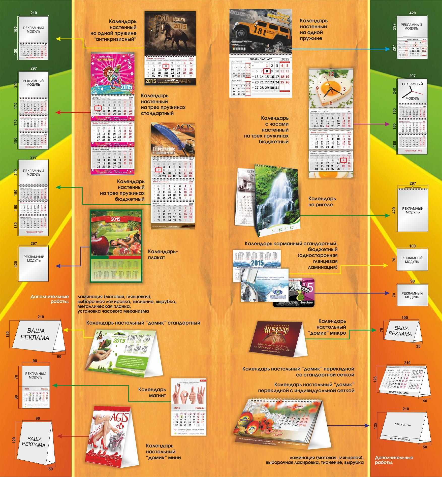Изготовление календарей а 2