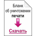 Акт об уничтожении печати